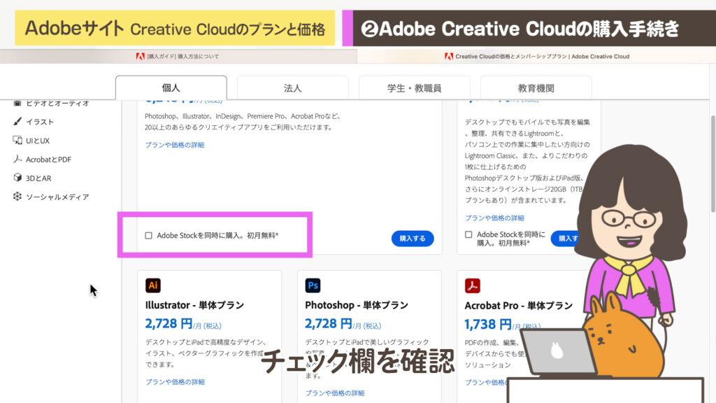 AdobeStockのチェックの確認の図