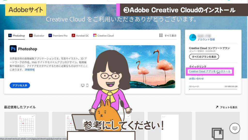 クリエイティブクラウドインストール画面