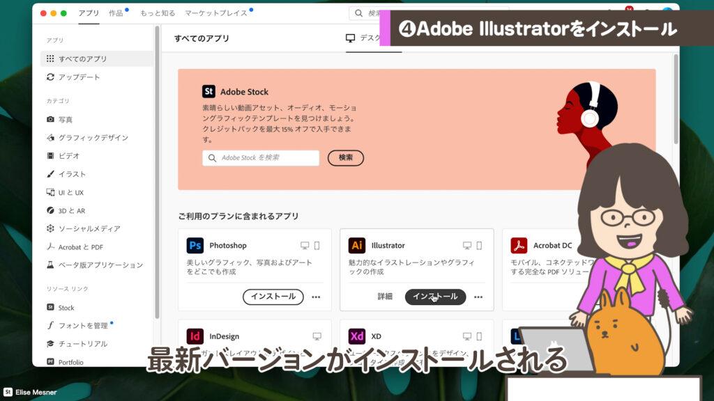 Illustratorのインストール画面