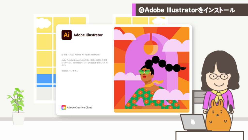 Illustrator起動画面