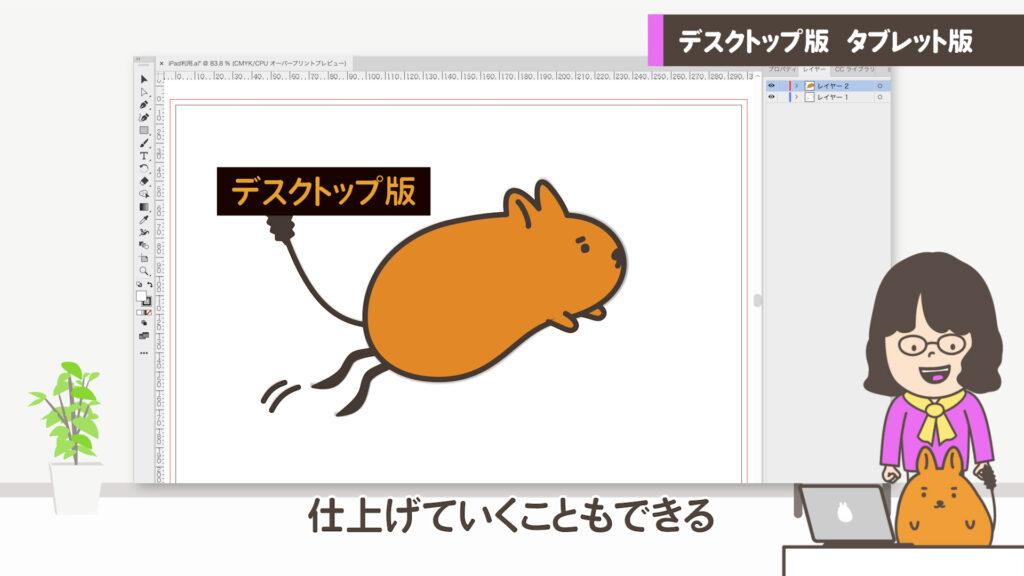 デスクトップ版イメージ