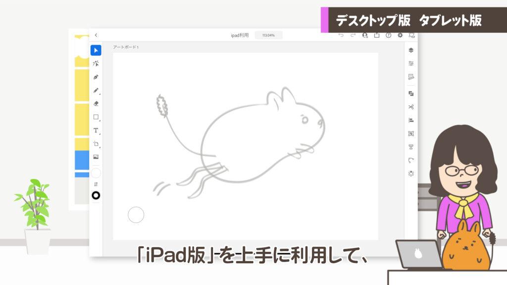 iPad版イメージ