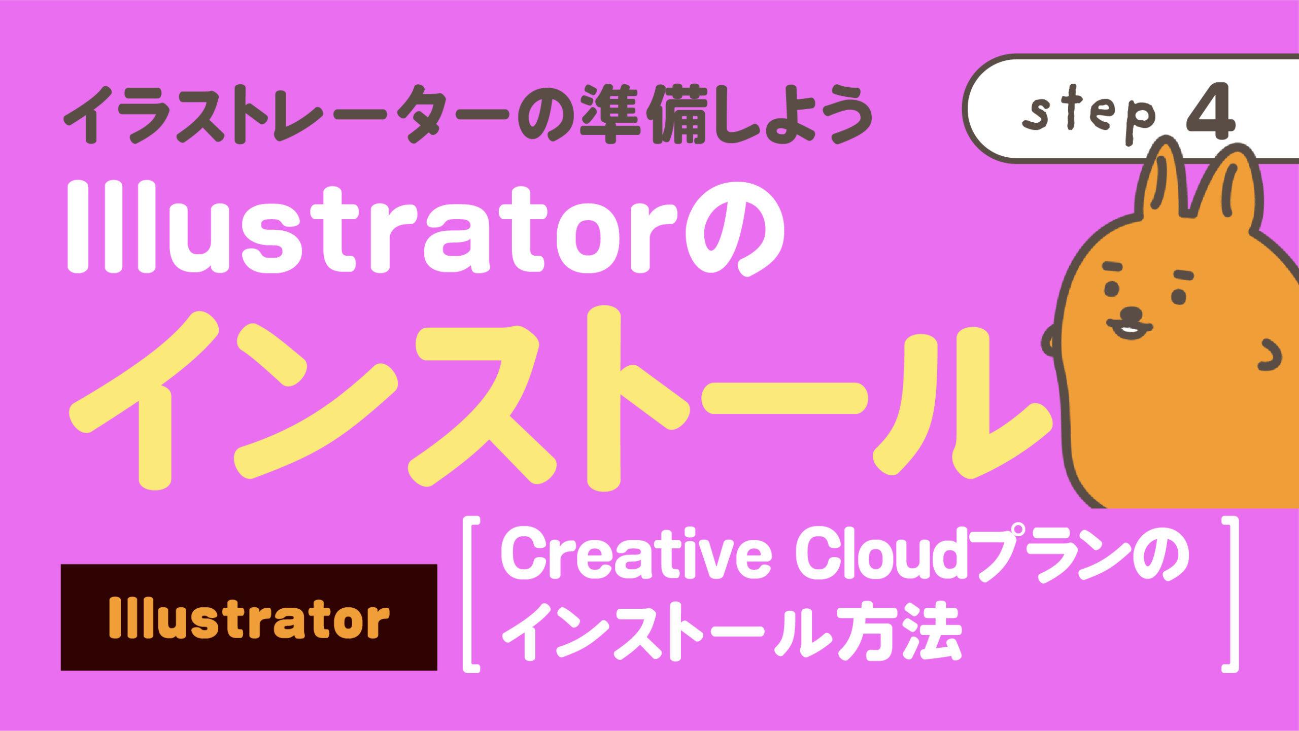 Illustratorのインストール