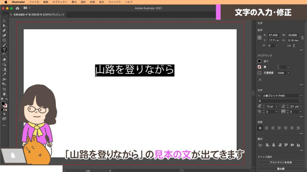 サンプル文字の表示画面