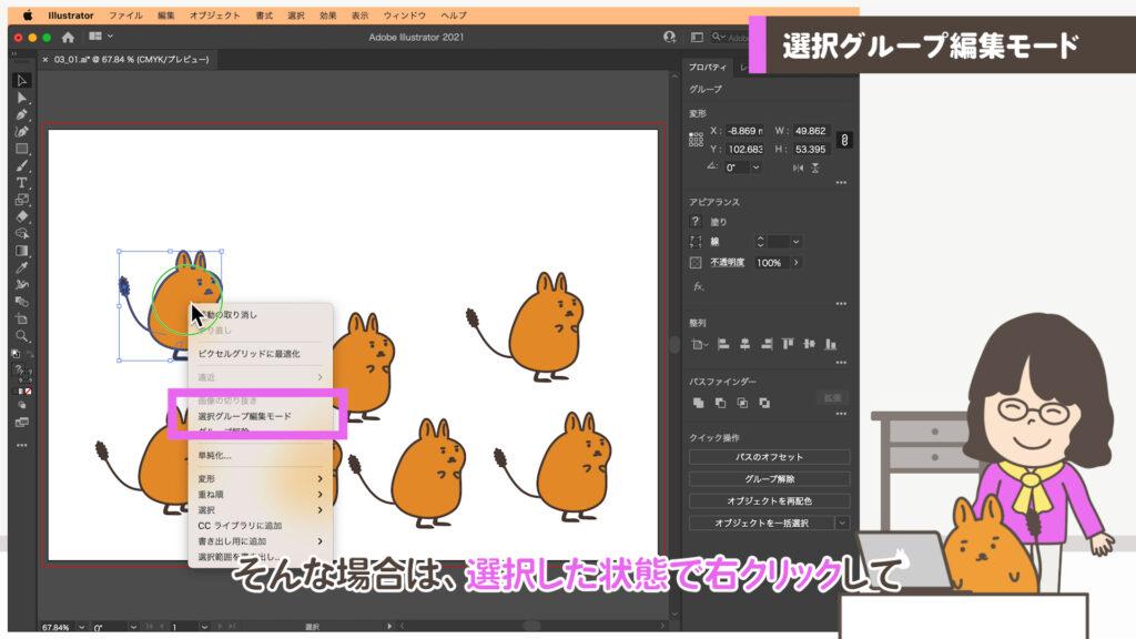 右クリックで選択グループ編集モードが選べる画面