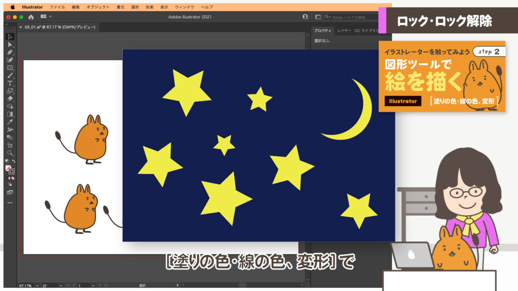 三日月の夜空の絵の画面