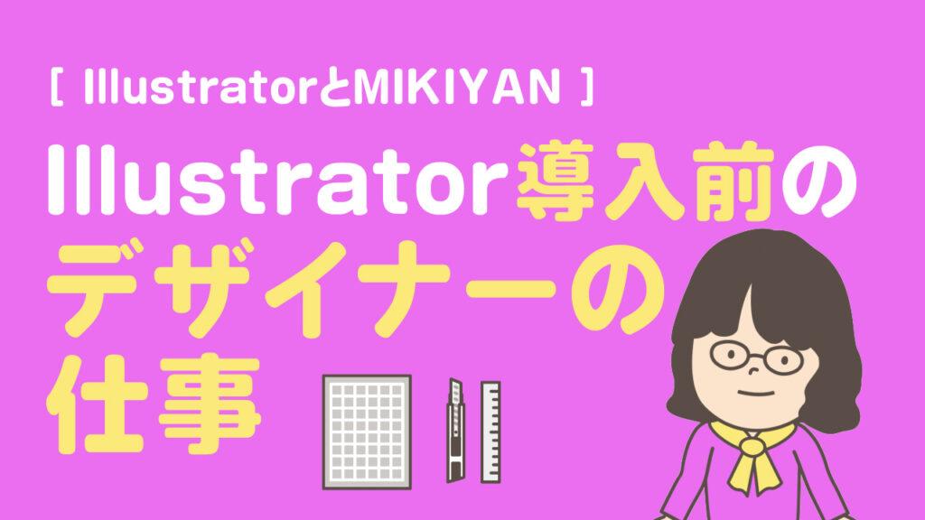 Illustrator導入前のデザイナーの仕事