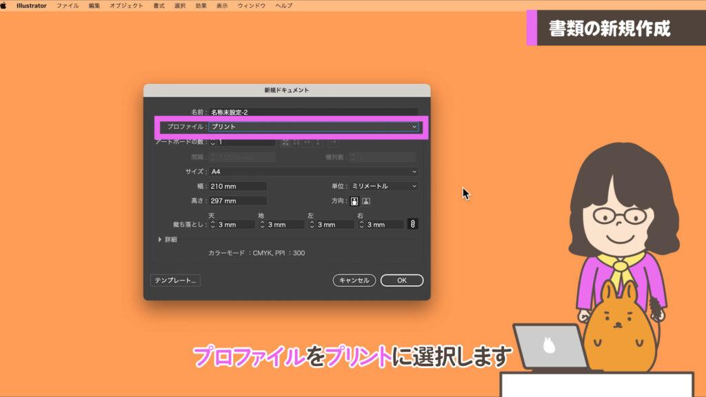 プロファイルからプリントの画面
