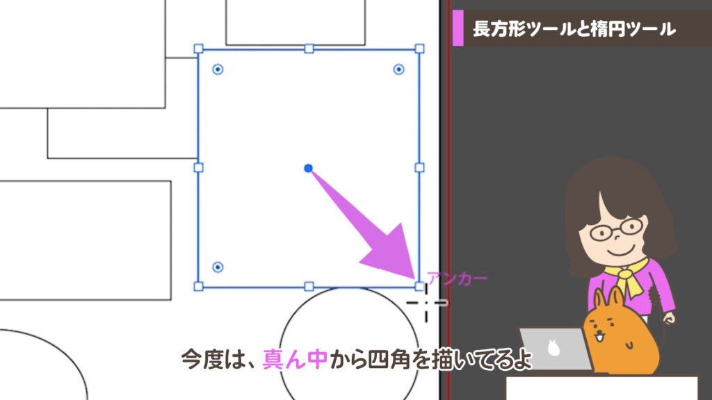 真ん中から正方形を描く画面