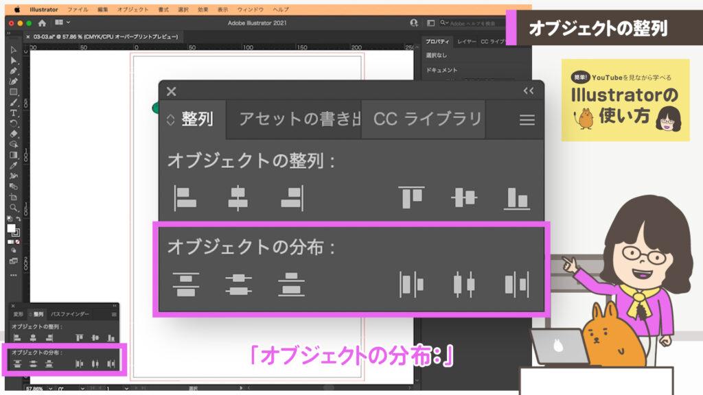 オブジェクトの整列の画面