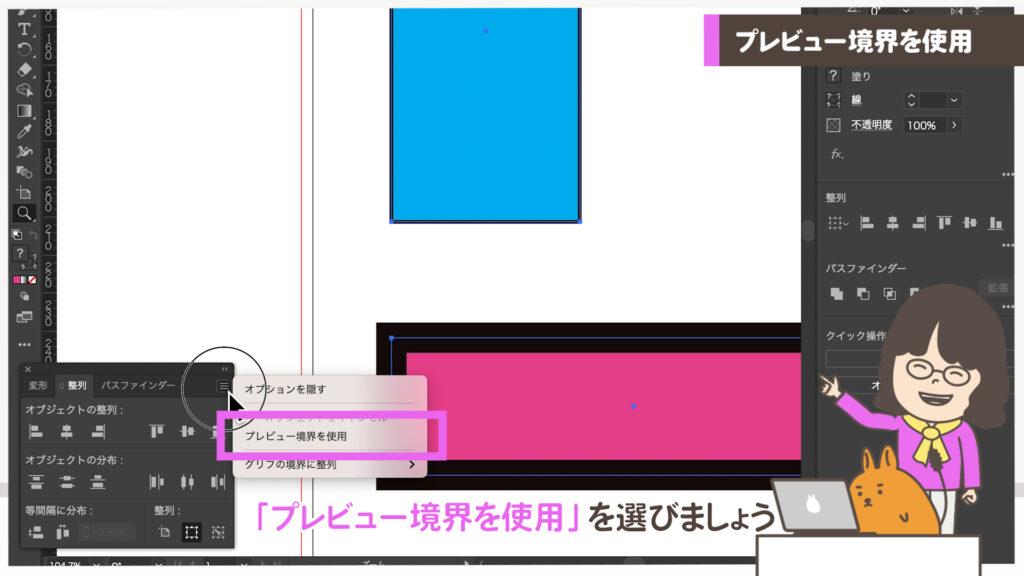 プレビュー境界を使用の画面