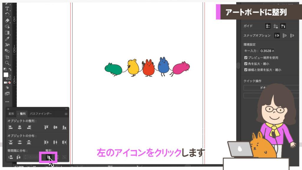 「アートボードに整列」のアイコンの画面