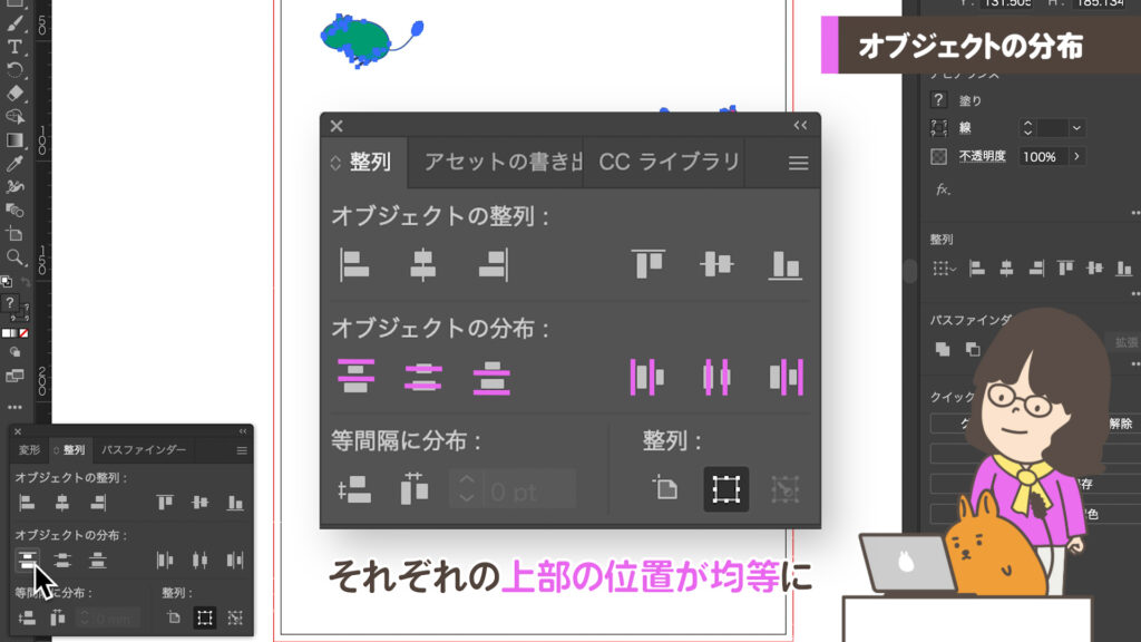 オブジェクトの分布の画面