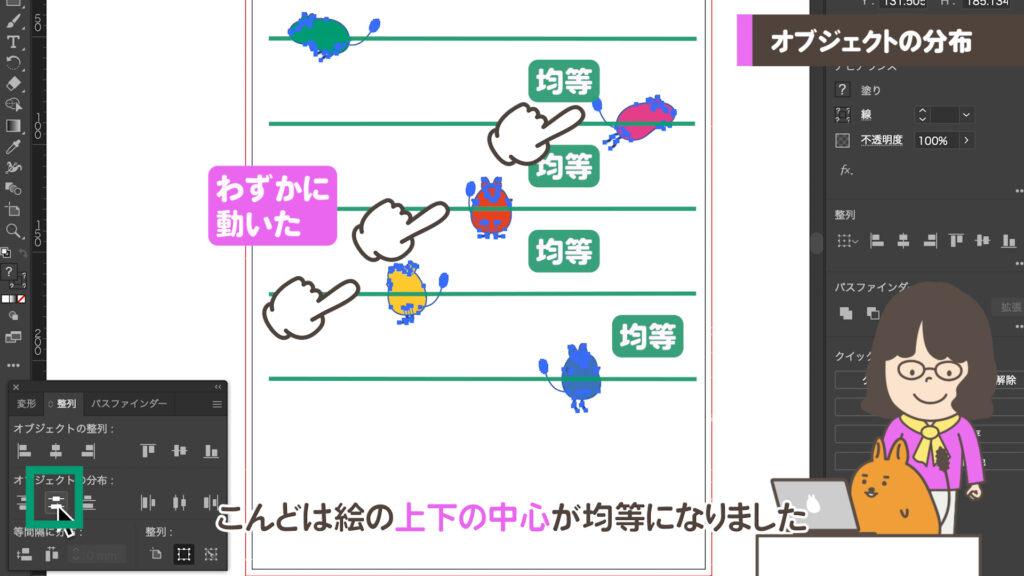 中央に分布の画面