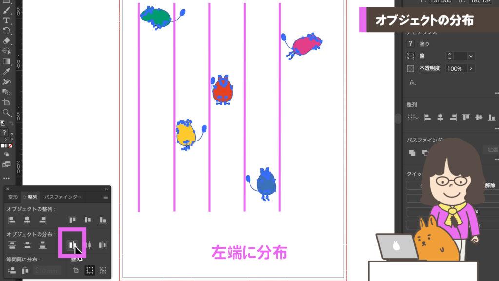 左端に分布の画面